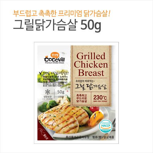 [무료배송] [꼬꼬빌] 그릴 닭가슴살 50g 30팩
