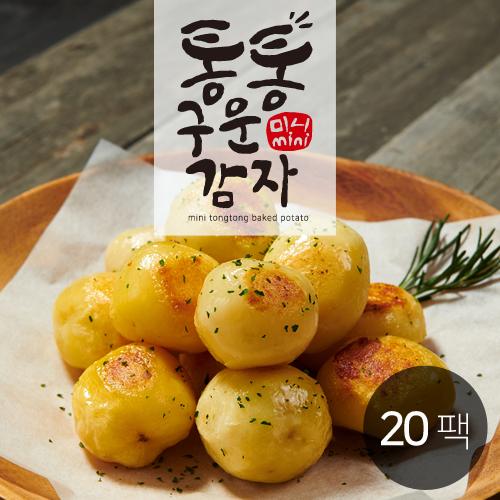 [굳닭] 미니 통통 구운 감자 20팩