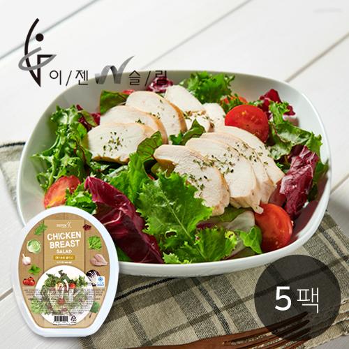 [굳닭] 이젠슬림 샐러드3종(닭가슴살샐러드)5팩
