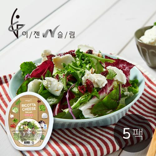 [굳닭] 이젠슬림 샐러드3종(리코타치즈)5팩