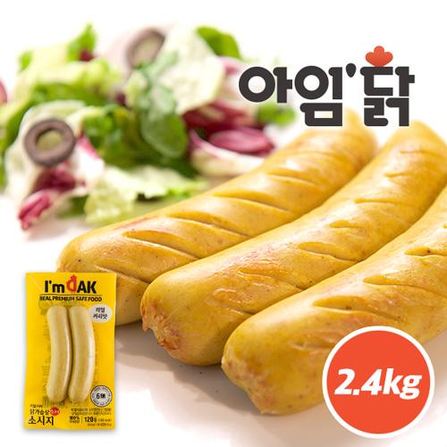 [무료배송] [아임닭] 리얼커리 닭가슴살 수제소시지 2.4kg (120g x 20팩)