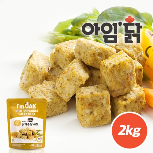 [무료배송] [아임닭] 정통일본식 카레 닭가슴살 큐브 2kg (100g x 20팩)