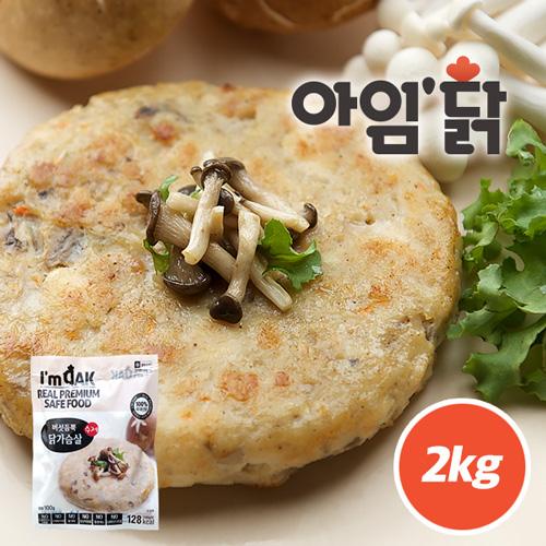 [무료배송] [아임닭] 버섯듬뿍 수제 닭가슴살 스테이크 2kg (100g x 20팩)