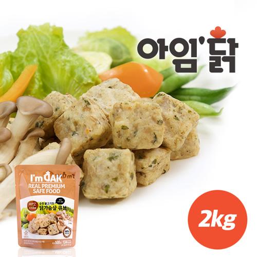 [무료배송] [아임닭] 버섯야채 불고기맛 닭가슴살 큐브 2kg (100g x 20팩)