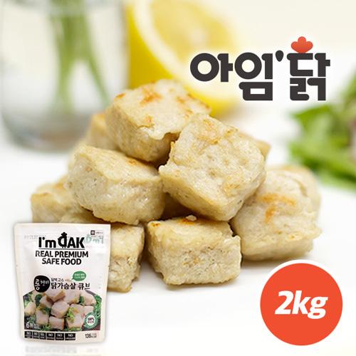 [무료배송] [아임닭] 담백고소 통현미 닭가슴살 큐브 2kg (100g x 20팩)