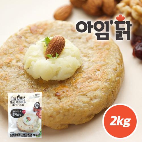 [무료배송] [아임닭] 통현미견과 수제 닭가슴살 스테이크 2kg (100g x 20팩)