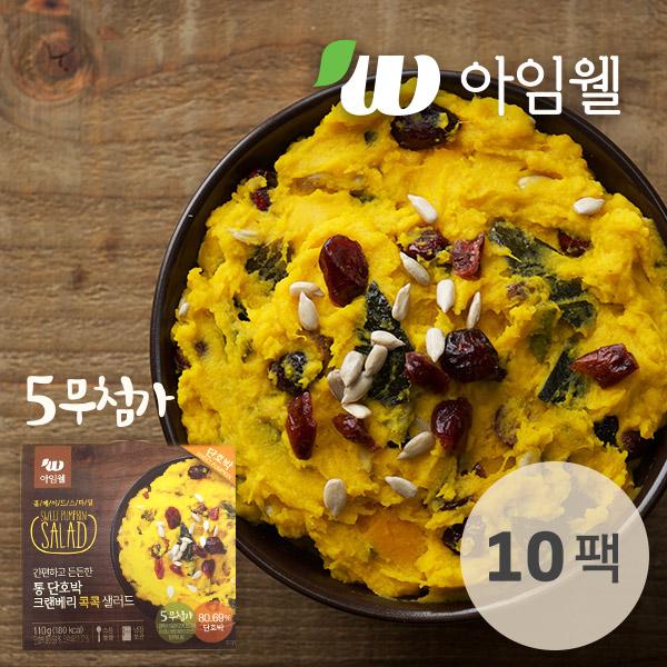 [무료배송] [아임닭] 아임웰 통단호박 크랜베리 콕콕 샐러드 10개