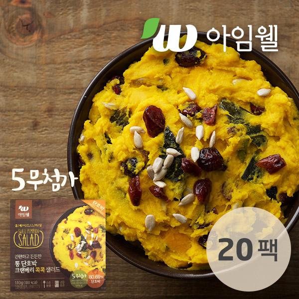 [무료배송] [아임닭] 아임웰 통단호박 크랜베리 콕콕 샐러드 20개