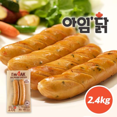 [무료배송] [아임닭] 참숯훈제 순한맛 닭가슴살 수제소시지 2.4kg (120g x 20팩)