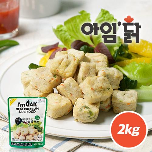 [무료배송] [아임닭] 매콤 청양고추맛 닭가슴살 큐브 2kg (100g x 20팩)