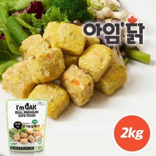 [무료배송] [아임닭] 매콤야채 닭가슴살 큐브 2kg (100g x 20팩)