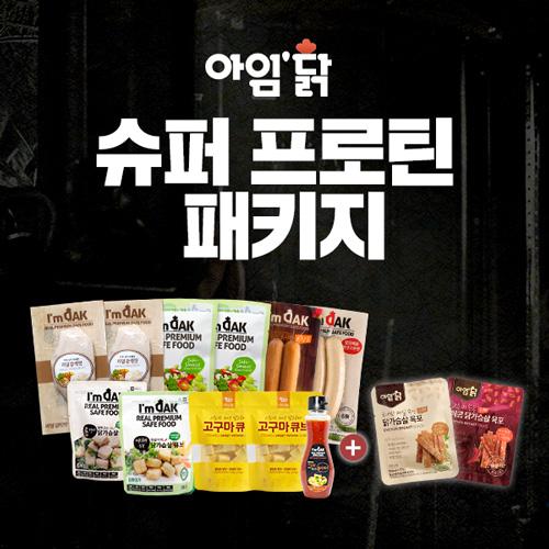 [무료배송] [아임닭] 슈퍼 프로틴 패키지 2.1kg (총 18팩)