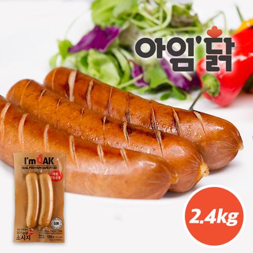 [무료배송] [아임닭] 매콤 참숯훈제 닭가슴살 수제소시지 2.4kg (120g x 20팩)