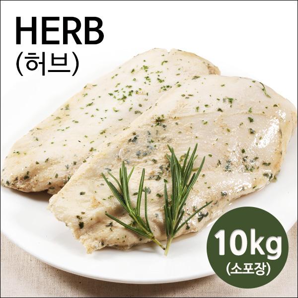 [자연애벗] 효리닭가슴살 허브 10kg