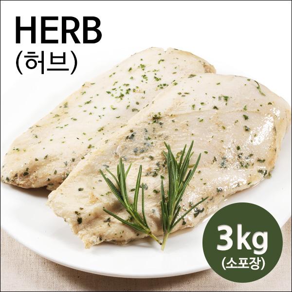 [할인특가/무료배송] [자연애벗] 효리닭가슴살 허브 3kg