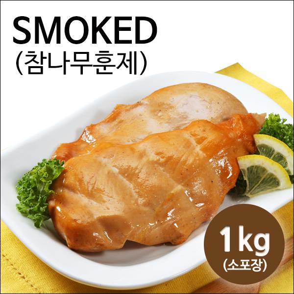 [할인특가/무료배송] [자연애벗] 효리닭가슴살 참나무 1kg