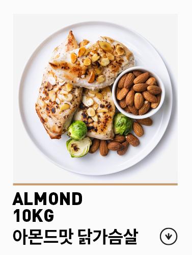 [무료배송] [파워닭] 치킨브레스트 아몬드맛 10kg