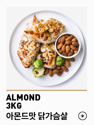 [무료배송] [파워닭] 치킨브레스트 아몬드맛 3kg