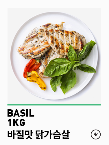 [무료배송] [파워닭] 치킨브레스트 바질맛 1kg
