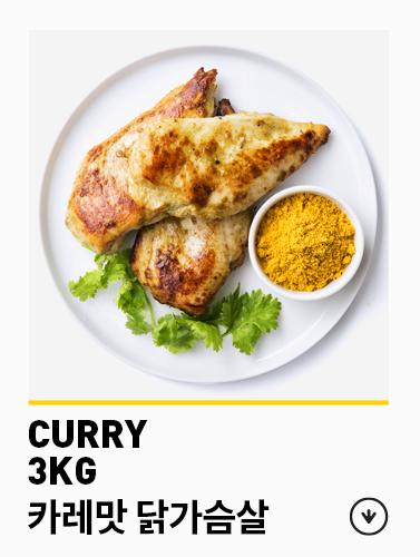 [무료배송] [파워닭] 치킨브레스트 카레맛 3kg