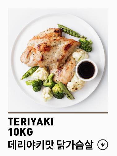 [무료배송] [파워닭] 치킨브레스트 데리야끼맛 10kg