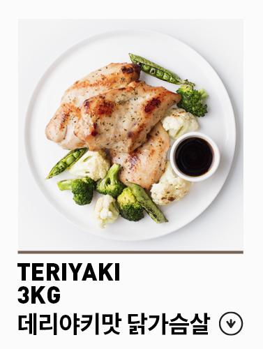 [무료배송] [파워닭] 치킨브레스트 데리야끼맛 3kg