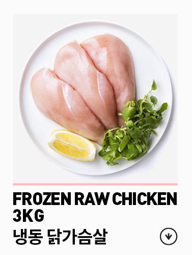 [무료배송] [파워닭] 올품 닭가슴살 - 냉동 3kg