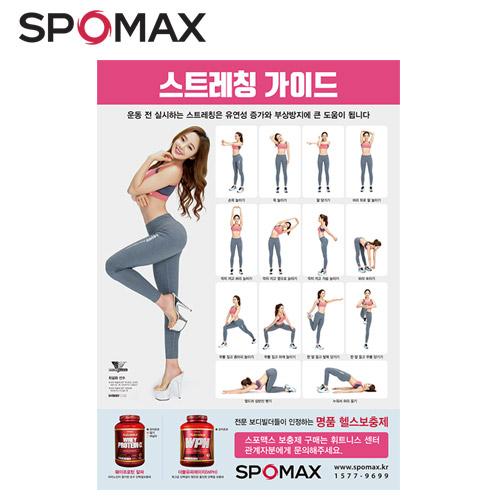 [무료배송] 최설화 스트레칭가이드 포스터 3매