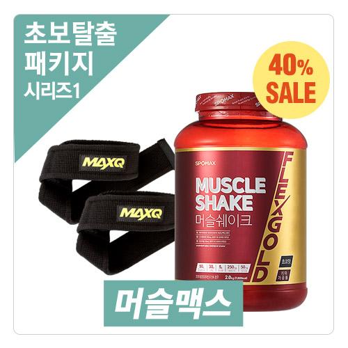 [무료배송] [초보탈출 근육패키지] 머슬맥스