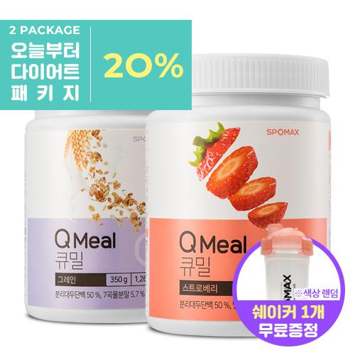 [스포맥스] 단백질쉐이크 큐밀 오늘부터 다이어트 패키지