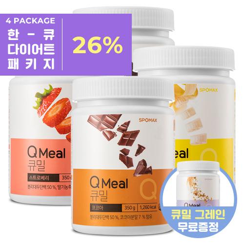 [스포맥스] 단백질쉐이크 큐밀 한큐 다이어트 패키지