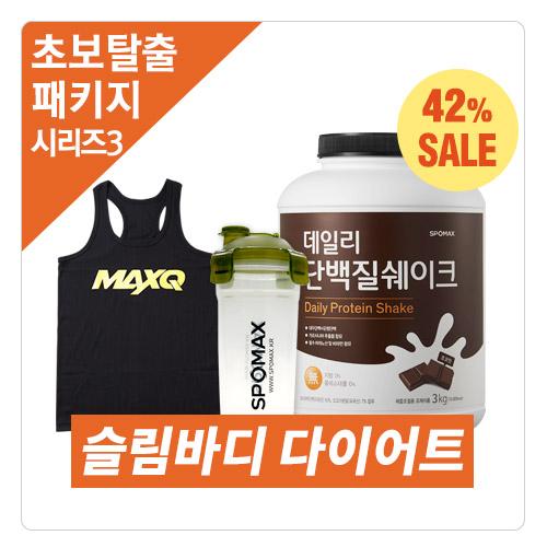 [무료배송] [초보탈출 다이어트패키지] 슬림바디 다이어트