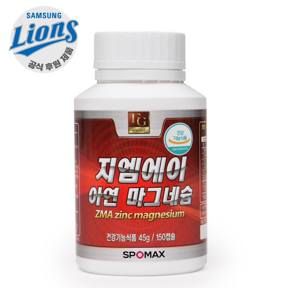 [무료배송] ZMA 아연마그네슘 150cap